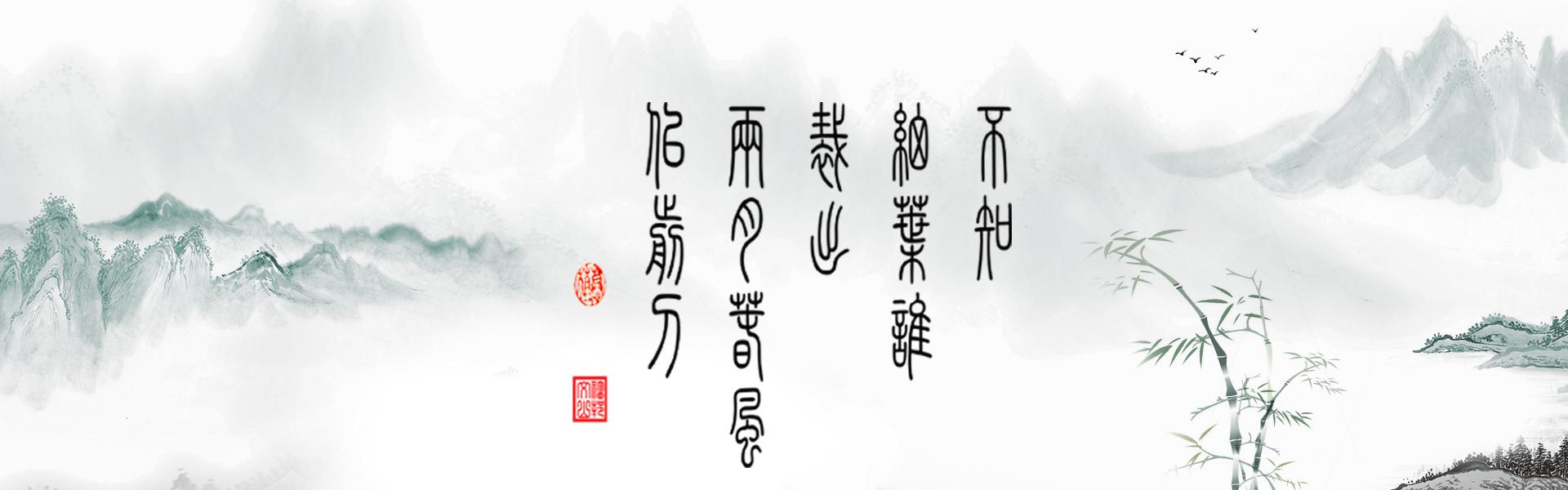 水墨中国风背景图片 付费下载测试贴