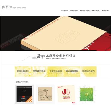 广告品牌设计机构网站织梦dedecms模板
