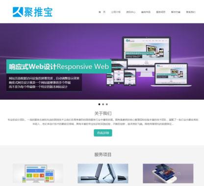 响应式html5自适应网络设计公司网站织梦dedecms模板