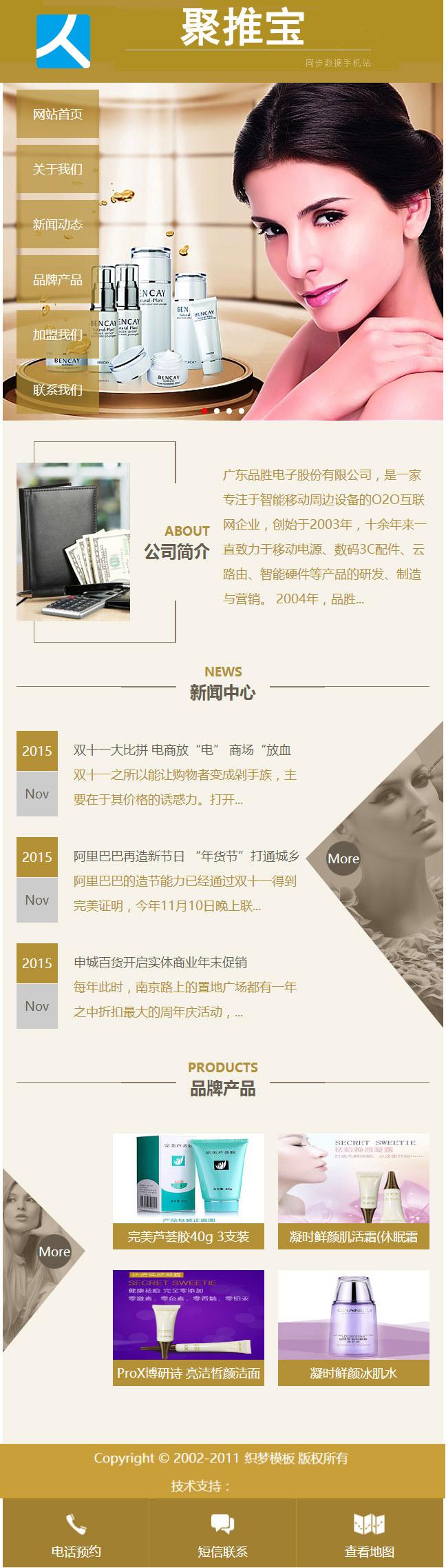 织梦dedecms化妆品公司手机站模板1