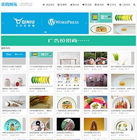 织梦HTML5大气图片展示模板个人博客响应式dedecms整站源码