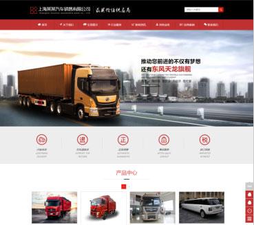 汽车销售类公司网站织梦dedecms模板企业风格