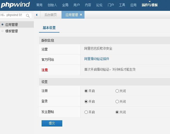 phpwind9x免费版滑动验证码插件下载
